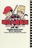 ファビュラス・バーカー・ボーイズの映画欠席裁判 / 町山 智浩 のシリーズ情報を見る