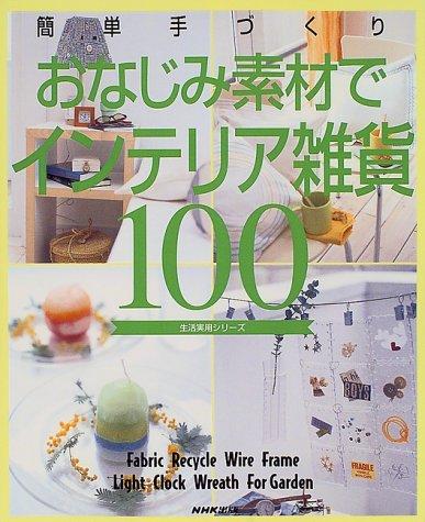 簡単手づくりおなじみ素材でインテリア雑貨100 (生活実用シリーズ)