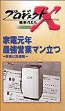 プロジェクトX 挑戦者たち 第V期 家電元年 最強営業マン立つ~勝負は洗濯機~ [VHS]