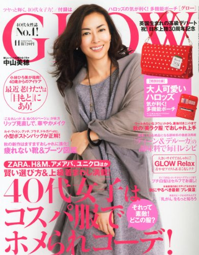 GLOW (グロウ) 2012年 11月号 [雑誌]