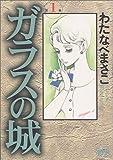 ガラスの城 (第1巻) (ホーム社漫画文庫)