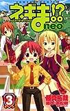 ネギま!?neo 3(3) (少年マガジンコミックス)