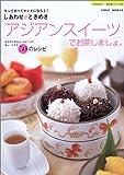 しあわせときめき「アジアンスイーツ」でお茶しましょ。―作って食べてキレイになろう! (TOKIMEKI「癒 食同源」シリーズ)