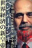 ベン・バーナンキ 世界経済の新皇帝 (講談社BIZ)