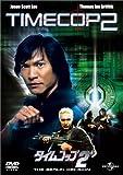 タイムコップ2 [DVD]