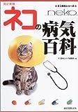 ネコの病気百科 (ネコ百科シリーズ)