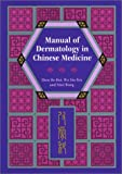 Manual of Dermatology in Chinese Medicine: Pi Fu Ko