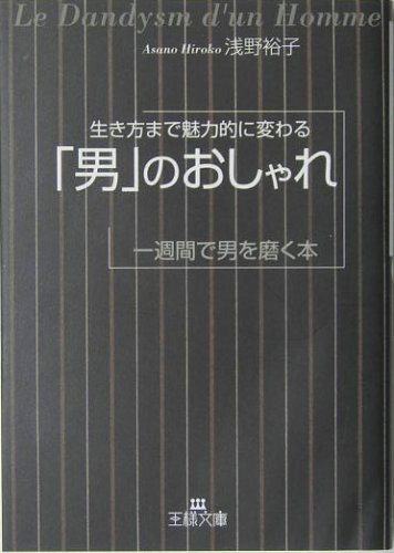 「男」のおしゃれ―生き方まで魅力的に変わる 一週間で男を磨く本 (王様文庫)
