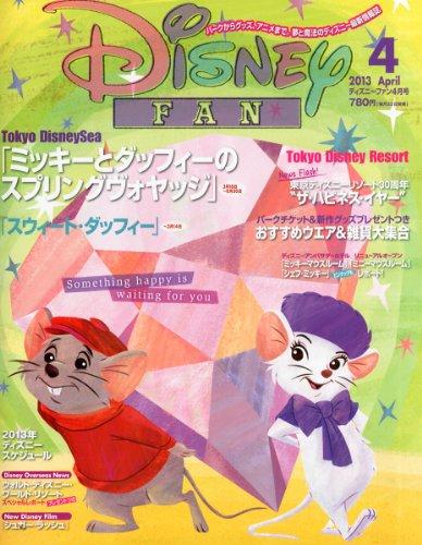 Disney FAN (ディズニーファン) 2013年 04月号 [雑誌]