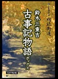 朗読CD 朗読街道 鈴木三重吉 古事記物語ボックス