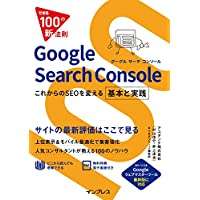 Amazon.co.jp: できる100の新法則 Google Search Console これからのSEOを変える 基本と実践 できる100の新法則シリーズ 電子書籍: 村山 佑介, 井上 達也, できるシリーズ編集部: Kindleストア