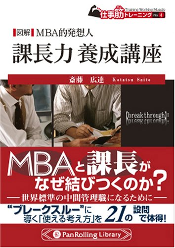 図解MBA的発想人 課長力 養成講座 (PanRolling Library―仕事筋トレーニングNo.4)