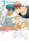 3loves4 光サンド (F-BOOK Selection)