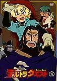 デルトラクエスト Vol.15 [DVD]