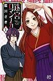 迷宮ロマンチカ(1)(プリンセス・コミックス)