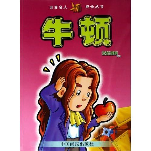 牛顿/世界名人成长丛书(世界名人成长丛书)/冠滨漫画