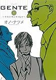 GENTE  1 (Fx COMICS)  [オノ ナツメ] 2007/08/28