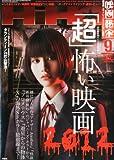 映画秘宝 2012年 09月号 [雑誌]