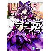 デート・ア・ライブ15 六喰ファミリー (ファンタジア文庫)