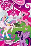My Little Pony 32 Valentine's Cards with 35 Stickers