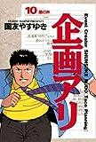 企画アリ(10) (ビッグコミックス)