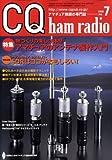 CQ ham radio (ハムラジオ) 2008年 07月号 [雑誌]