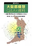 大阪都構想Q&Aと資料―大阪・堺が無力な「分断都市」になる (自治総研ブックス)