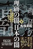理研の闇、日本の闇[下巻]和製原爆もSTAP細胞も幻だった