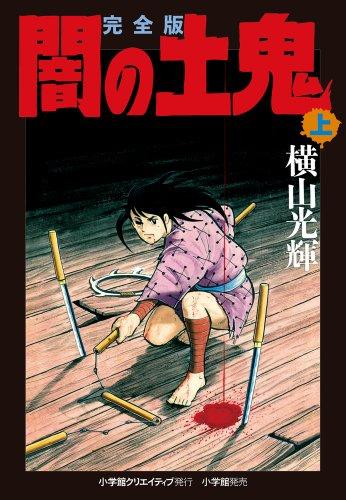 完全版 闇の土鬼 上 (復刻名作漫画シリーズ)