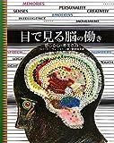 目で見る脳の働き―感じる心・考える力