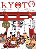 KYOTO (季刊京都) 2012年 01月号 [雑誌]