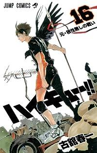 ハイキュー!! 16 (ジャンプコミックス)