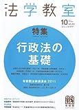 法学教室 2011年 10月号 [雑誌]