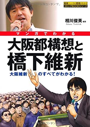マンガでわかる大阪都構想と橋下維新 相川俊英 (著, 編集)