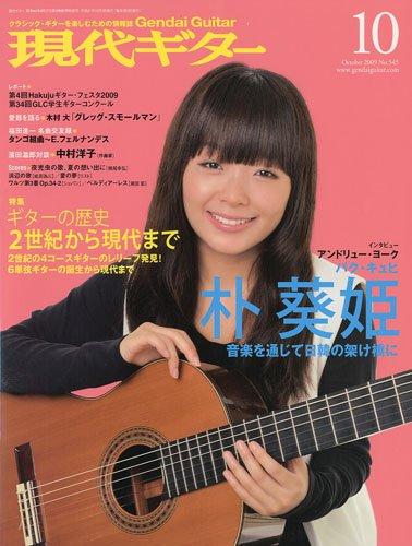 現代ギター 2009年 10月号 [雑誌]