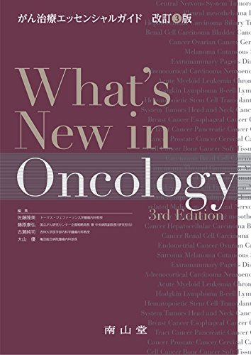 What's New in Oncology
