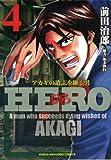 HERO 4 (近代麻雀コミックス)