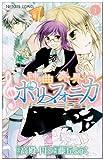 神曲奏界ポリフォニカエターナル・ホワイト 1 (プリンセスコミックス)
