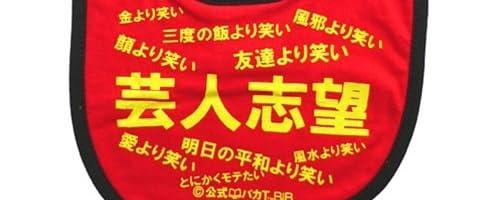 《芸人志望/レッド》公式バカTビブ☆面白ジョークよだれかけ/スタイ通販☆