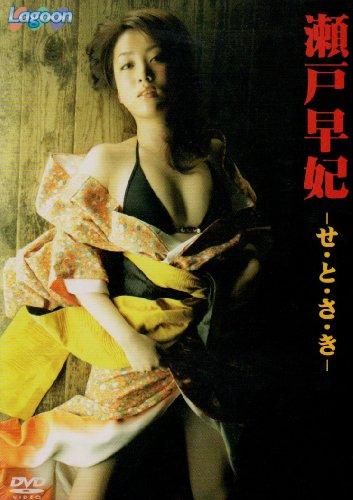 SHIN PRODUCE 瀬戸早妃 せ・と・さ・き [DVD] / 瀬戸早妃 (出演)