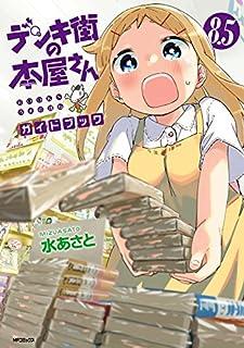 デンキ街の本屋さん 8.5 ガイドブック (コミックフラッパー)