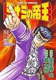 ミナミの帝王 94 (ニチブンコミックス)