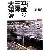 岩手日報社 特別報道写真集 平成の三陸大津波 東日本大震災 岩手の記録