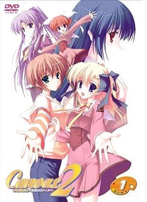 Canvas2 ~虹色のスケッチ~ DVD-BOX