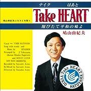 Take HEART~翔びたて平和の鳩よ~ [Single] [Maxi]