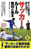 すぐに試合で役に立つ!  サッカーのルール・審判の基本 (SPORTS LEVEL UP BOOK)