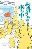 お母さんは水の中 / 楠美 マユラ のシリーズ情報を見る
