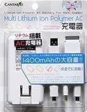 ゲーム・スマホ 用 マルチリチウム 充電器 ホワイト