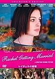 レイチェルの結婚  コレクターズ・エディション [DVD]