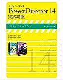�T�C�o�[�����N PowerDirector 14 ���H�u�� (���ǁE�����V���[�Y)